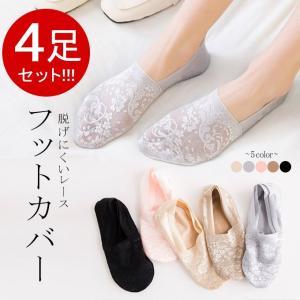 4足セット フットカバー 脱げにくい  レース 刺繍 滑り止め|karei-fuku