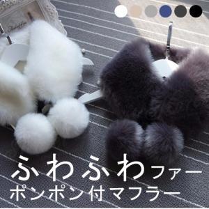 セール 新作 ふわふわ ファー マフラー ポンポン付き エレガント ファーティペット 滑らか 暖かい 送料無料|karei-fuku