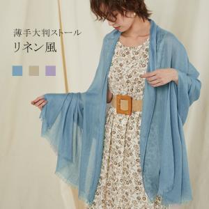 大判ストール レディース マフラ リネン風 薄手 冷房対策 紫外線対策 大判サイズ 質感 フリンジ 一部即納|karei-fuku