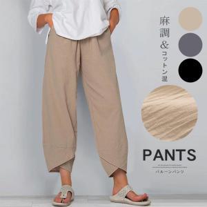バルーンパンツ レディース コットン混 ウエストゴム M L XL カジュアルパンツ ボトムス デザイン個性|karei-fuku