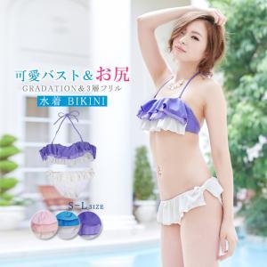 セール 水着 新作 ビキニ 2点セット フリル カラフル 小胸対策 ビーチ プール バストボリューム|karei-fuku