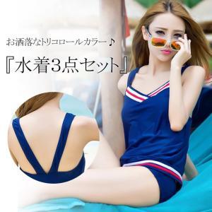 トリコロールカラー ビキニ 水着セット 三点セット トップス パンツ ショーパン 春夏|karei-fuku