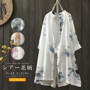 UVカット カーディガン シアー花柄 ロング丈 レディース 七分袖 透け感 アウター 一部即納|karei-fuku