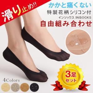 セール 3足セット ソックス 靴下 インソックス フィットカバー 浅口 伸縮性 無地 シリコン付き かかと痛くない|karei-fuku