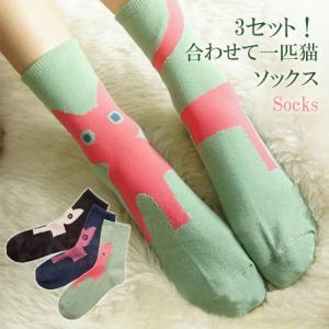セール ソックス 靴下 3足セット 猫柄 オールシーズン スニーカーソックス ハイソックス 送料無料|karei-fuku