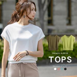 Tシャツ フレンチスリーブ トップス 2タイプ 半袖 カットソー クルーネット Vネック 伸縮性 コットン 二の腕カバー 通勤 柔らかい レディース 送料無料|karei-fuku