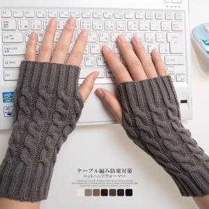 ハンドウォーマー 手袋 スマホ対応 ケーブル編み グローブ 暖かい 送料無料|karei-fuku