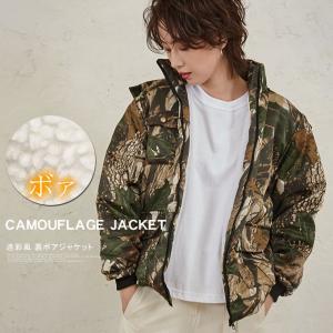 ボア迷彩風 レディース 裏ボア ジャケット メンズ オーバーサイズ 保温性 暖かい アウター 一部即納|karei-fuku