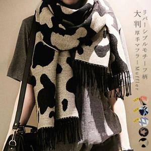 セール 新作 大判マフラー 大判ストール スカーフ リバーシブル 巻く物 起毛感 保温性 送料無料|karei-fuku