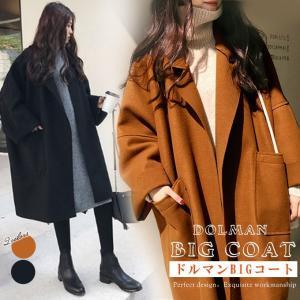 オーバードルマン袖コート レディース BIGコート 暖か ガウン風 アウター 羽織物 ポケット トレンドライク M L|karei-fuku