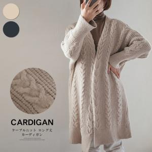 ニットカーディガン レディース ケーブル編み ロング カーデ ニット 羽織 アウター 一部即納|karei-fuku