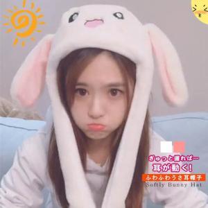 耳がぴょこぴょこ動く帽子 ぴょんぴょんウサギ 帽子 ニット キャップ パーティー Tik Tok ウサギの耳帽|karei-fuku