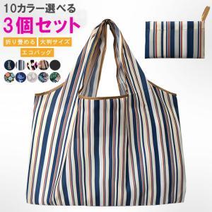 3枚セット!エコバック 鞄 ショッピングバッグ エコバッグ 大判サイズ 男女兼用折りたたみ レジ袋 ミニ 折畳める チェック柄 花柄 おしゃれ レジバッグ|karei-fuku