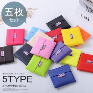 5枚セット エコバッグ 折りたたみ カバン 鞄 エコバック レジ袋 コンビニバッグ ショッピングバッグ 風呂敷エコバック 大判サイズ 男女兼用 折畳める 一部即納|karei-fuku