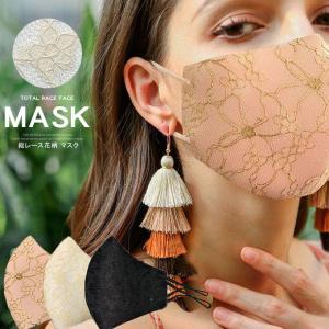 レースマスク レディース 総レース 花柄 マスク 立体的 通気性 ラメ刺繍 雑貨 ファッションナブル 一部即納|karei-fuku