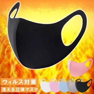 2枚セット マスク ウィルス対策 保温防寒 洗える立体マスク 男女兼用 立体的 通気性 ファッションナブル 一部即納|karei-fuku