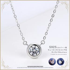 s925 シルバー ネックレス キューピックジルコニア 一粒ビジュー シンプル|karei-fuku