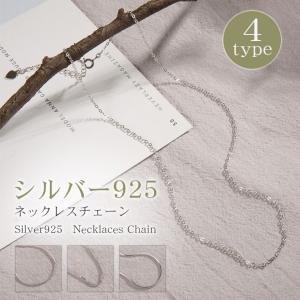 ネックレス 925シルバー S925 小豆チェーン 単品 ペンダントチェーン アレルギー防止|karei-fuku