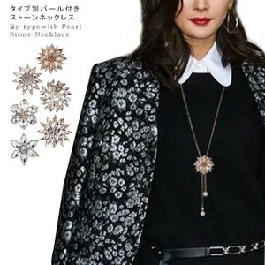 フラワーモチーフ ストーンネックレス パール付 花柄モチーフ ロングネックレス 立体的  ゴージャス ローズフリンジ 長さ調節可能  レディース|karei-fuku