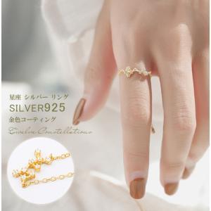 12星座リング指輪 ストーン 925シルバー アレルギー防止 金色コーティング アクセサリー きらきら 小物 SILVER925|karei-fuku