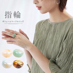 指輪 リング レディース べっ甲風 マーブル模様 アクセサリー パーティ 結婚式 プチギフト プレゼント ボリューム|karei-fuku