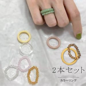 指輪 レディース 2本セット リング カラーリング 涼し気 アレルギー防止|karei-fuku