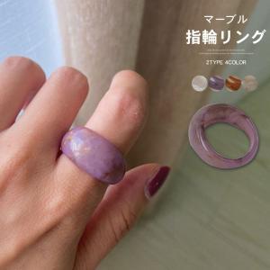 リング指輪 レディース マーブル べっ甲風 リング フリーサイズ アクセサリー プチギフト クリア アレルギー防止|karei-fuku