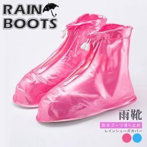 ショートブーツカバー レインシューズ ブーツカバー 梅雨 シューズカバー スニーカーカバー 雨具 シューズ 滑り止め ファッションナブル|karei-fuku