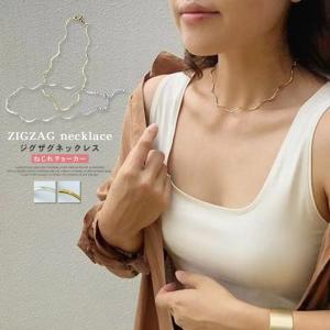 ネックレス レディース チョーカー ジグザグ 波打つ ねじれデザイン 軽い 小物 アクセサリー ファッションナブル|karei-fuku