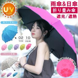 折りたたみ傘 UVカット 完全遮光 日傘 晴雨兼...の商品画像