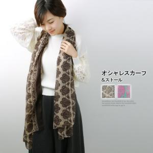 セール 新作 春ストール スカーフ 柄プリント ストール ショール エスニック柄 クラシック|karei-fuku