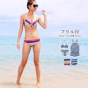 セール 水着 新作 ビキニ ボーダー柄 3点セット ビーチ プール バストボリューム タンクトップ トップス付|karei-fuku