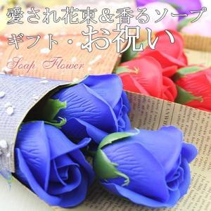 フラワー 花 造花 ブーケ プレゼント バレンタイン ギフト 誕生日 石鹸 芳香剤 小物 母の日 送料無料|karei