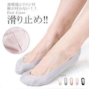 フットカバー ソックス 靴下 脱げない すべり止め付き インソックス 浅口 伸縮性 無地 シリコン付き 滑りにくい 新作 送料無料|karei