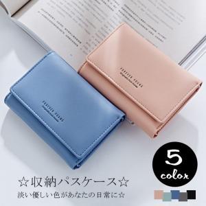 収納パスケース 三つ折り 財布 ケース カード入れ 小銭入れ ファスナー付き|karei
