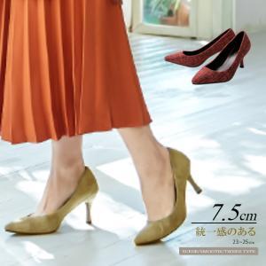NEWデザイン 高級感 同色ヒール 新作走れるパンプス  低反発 7.5cmヒール ポインテッドトゥ 痛くない 履きやすい|karei