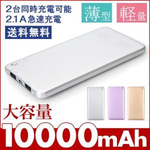 【即納】10000mAh 極薄 軽量  携帯充電器 充電 ケーブル  iPhone7/7plus/iPhone6s 系列《ほぼ全機種対応》 SE 5 4 Xperia アンドロイド usb|karei