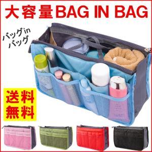 バッグインバッグ 収納たっぷり インナーバッグ 男女兼用  大きめ 小さめ コスメポーチ 軽い 旅行バック 整理 便利グッズ|karei