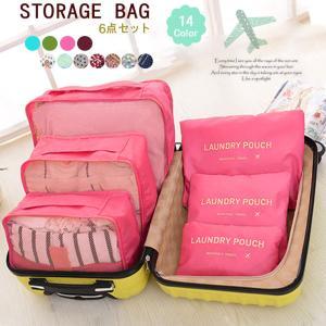 旅行収納 ポーチ 旅行バッグ6点セット サイズ豊富 カラー豊富 メッシュポーチ ランドリーポーチ ファスナー付き 一部即納|karei