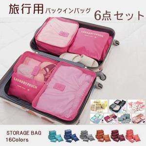 [ポイント消化!]旅行バッグ6点セット旅行収納 ポーチ サイズ豊富 カラー豊富 メッシュポーチ ランドリーポーチ ファスナー付き 一部即納|karei