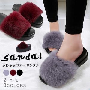もこもこファー モコモコ スリッパ サンダル ルームシューズ 暖かい 足を包み込む 送料無料|karei