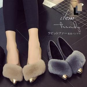 ファー付き  ラビットファー パンプス モコモコ 暖かい シューズ 靴 滑りにくい シンプル|karei