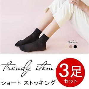 3足セット ショートストッキング くるぶしソックス 靴下 フットカバー ストッキング|karei