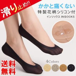 ソックス 靴下 フィットカバー インソックス 浅口 伸縮性 無地 シリコン付き かかと痛くない 滑りにくい karei