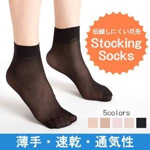 靴下 ショート ストッキング くるぶし丈 ソックス 速乾 薄手 通気性|karei