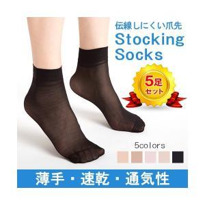 5足セット 靴下 ショート ストッキング くるぶし丈 ソックス 速乾 薄手 通気性|karei