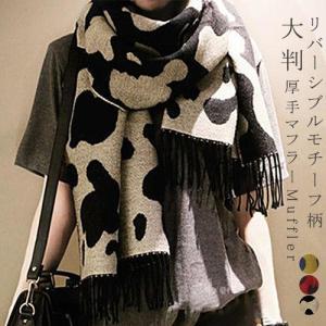 リバーシブル 大判サイズストールマフラー スカーフ 巻く物 起毛感 保温性 柔らか素材 肩掛け 小顔効果【男/女共通】|karei