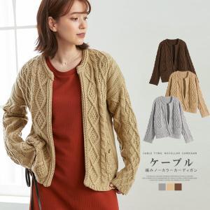 ケーブル編みカーディガン ニットカーデ ざっくり編み暖か ポケット付 レディース|karei