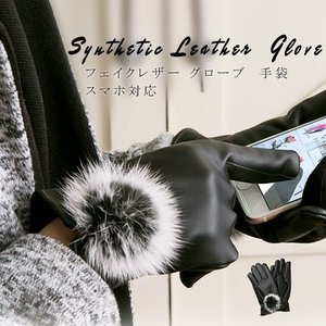 裏起毛 スマホ対応 フェイクレザー スマートフォン 手袋 グローブ エレガント 暖かい 防寒 レディース リボン付き ファー karei
