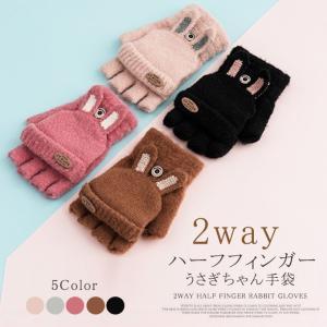2way 微起毛 シャギ うさぎちゃん 刺繍 ニット手袋 ボタン ハーフフィンガー 手袋 スマホフォン対応 5本指 伸縮性  厚み 防寒対策 子供|karei
